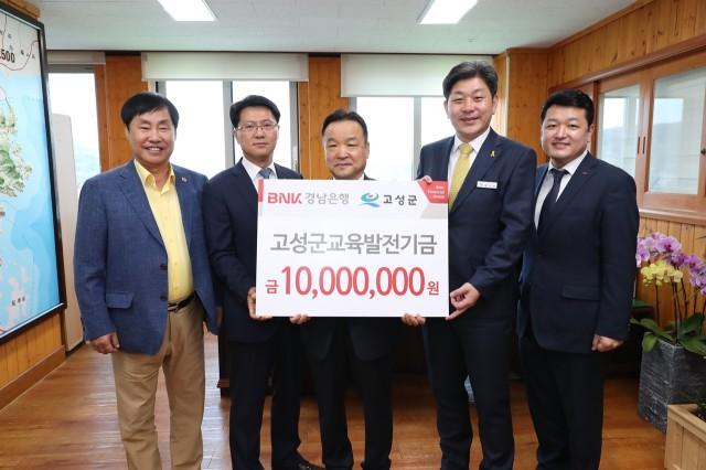 BNK 경남은행 고성지점, 고성군 교육발전기금 기탁.JPG