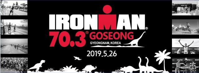 고성군, 세계철인3종대회 '2019 고성 아이언맨 70.3 대회' 개최.jpg