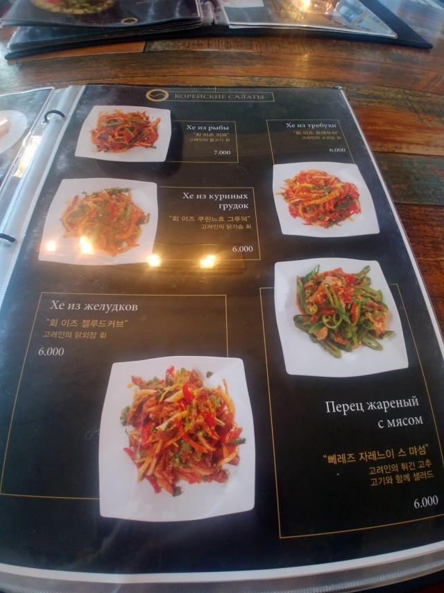 고려인 식당 메뉴판 1.jpg