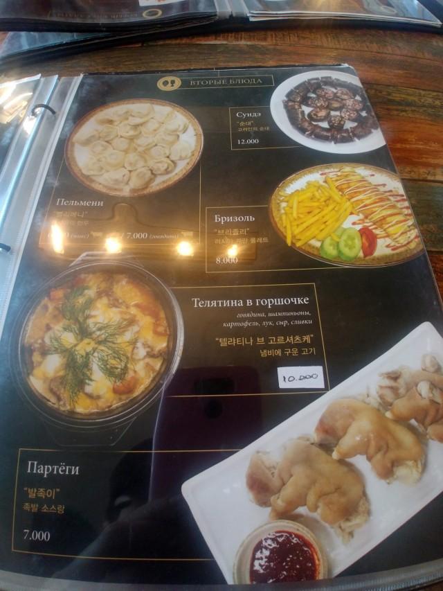 고려인 식당 메뉴판2.jpg
