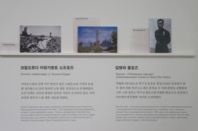 고려인너머 - 고려인 이주사 전시관 벽면.jpg