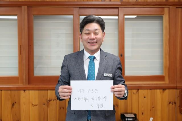 백두현 고성군수, 제주4.3 동백발화 평화 챌린지 동참 (1).JPG