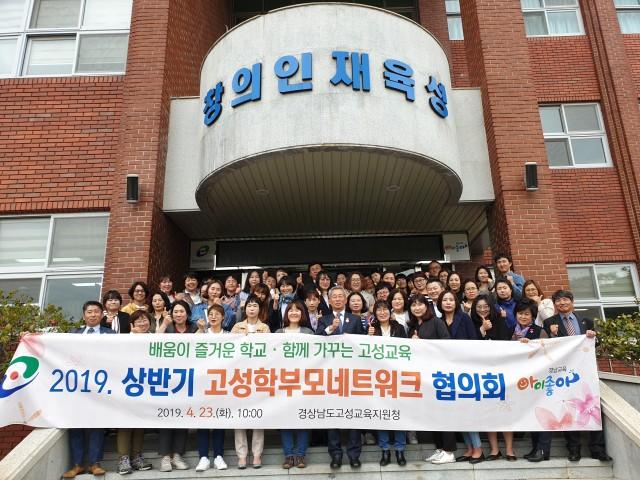 고성교육지원청-2019.학부모네트워크협의회사진2.jpg