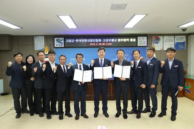 4월30일고성군-한국우편사업진흥원-고성우체국 MOU 체결 (2).JPG