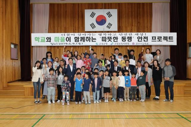 5월9일 삼산초등학교 현장 설명회 (3).JPG