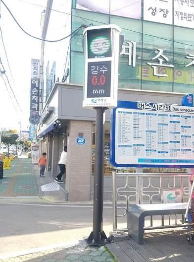 고성읍 간이대합실 앞, 미세먼지 신호등 (2).jpg
