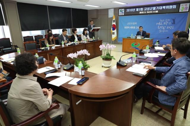 5월15일 고성군 물가대책 위원회 (1).JPG