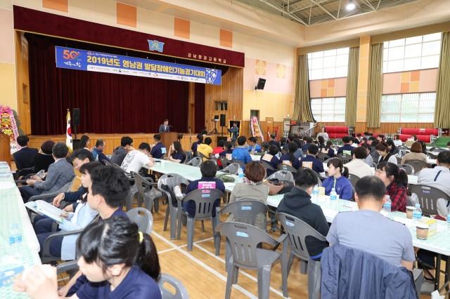 5월18일 전국 발달장애인 경기대회 (1).JPG
