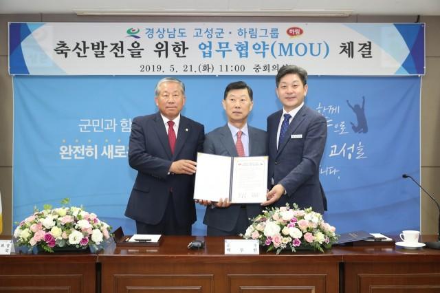 5월21일 고성군-하림그룹 업무협약식 (3).JPG