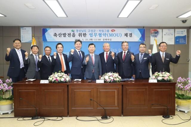5월21일 고성군-하림그룹 업무협약식 (4).JPG