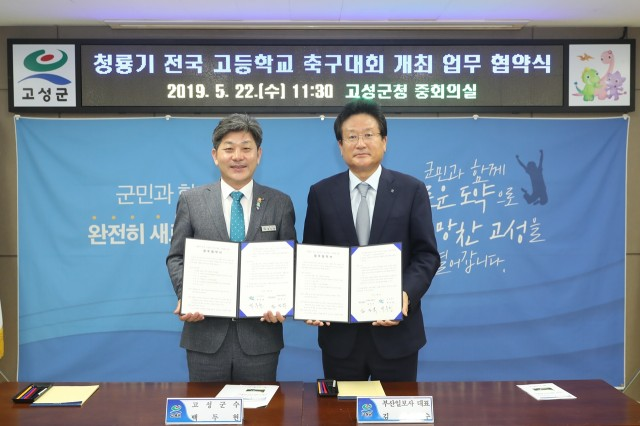 5월22일 청룡기 축구대회 관련 업무협약식 (2).JPG
