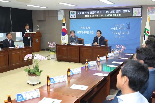 5월22일 청룡기 축구대회 관련 업무협약식 (1).JPG