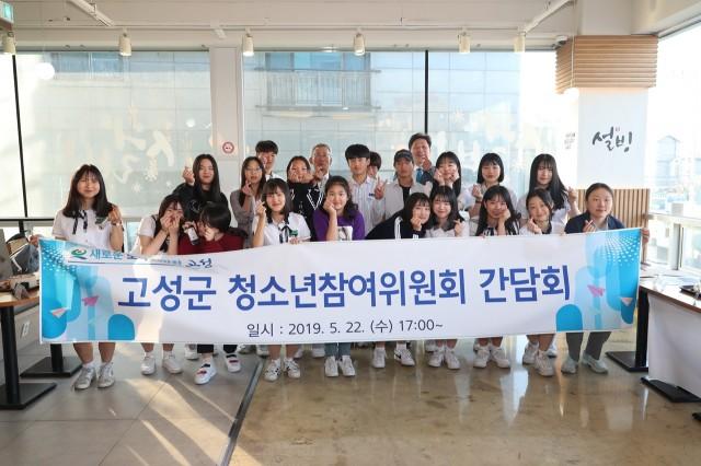 5월22일 청소년참여위원회 간담회 (3).JPG