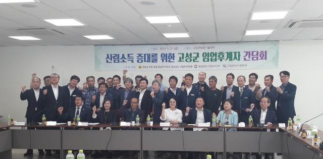 고성군 임업후계자 간담회 개최.jpg
