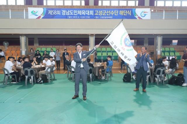 6월12일 도민체육대회 해단식 (1).JPG