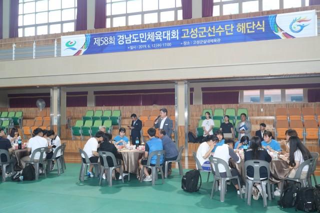 6월12일 도민체육대회 해단식 (2).JPG