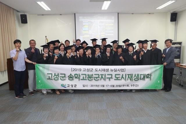 6월20일 대학수료식 및 도시재생 지원센터 개소식 (2).JPG