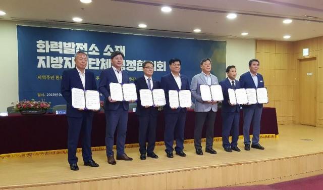고성군, 화력발전소 소재 지자체 행정협의회 참여(3).jpg