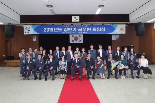 고성군, 2019년 상반기 퇴직공무원 퇴임식 개최.JPG