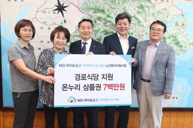 6월28일 고성 새마을금고 성금 기탁식 (2).JPG
