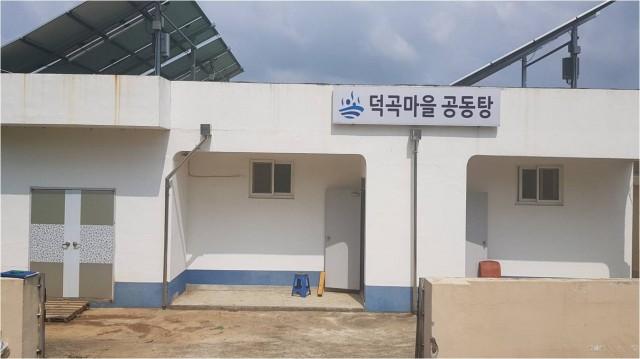 고성 동해면, 경남도 공유경제 활성화 지원사업 공모 선정(덕곡마을 공동목욕탕 전경).jpg