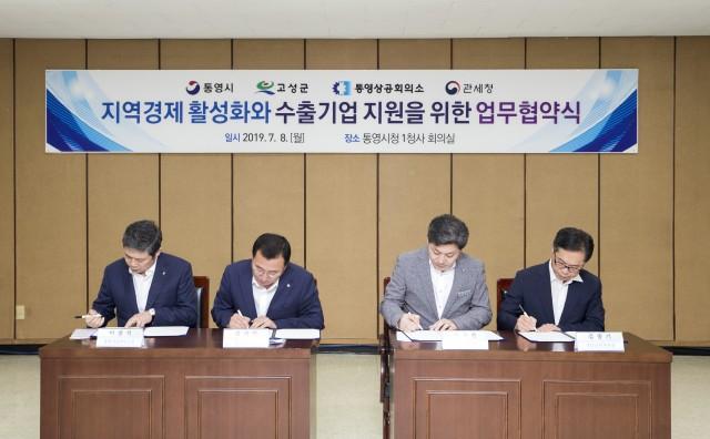 1.수출업체지원 업무협약식(통영.고성.세관.통영상공회의소)2.jpg