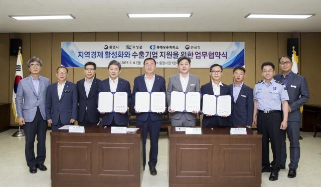 1.수출업체지원 업무협약식(통영.고성.세관.통영상공회의소)3.jpg