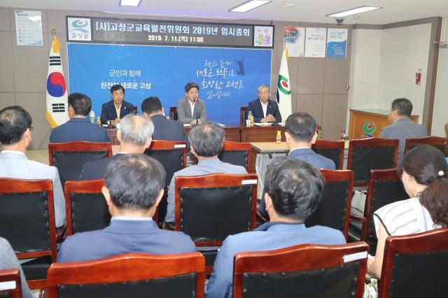 7월11일 교육발전위원회 임시총회 (2).JPG