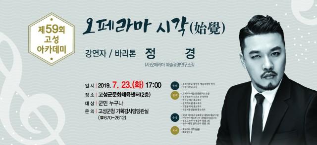 고성군, 제59회 고성아카데미 개최.jpg