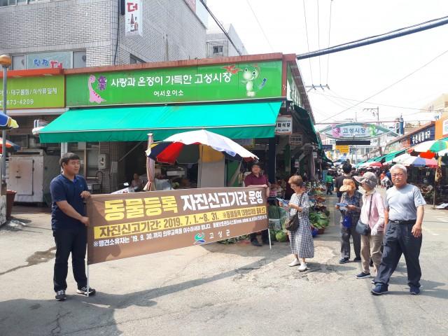 고성군, 동물등록 자진신고 홍보캠페인 펼쳐 (1).jpg