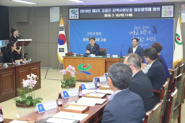 7월18일 지역사회보장협의회 대표협의체 회의 (2).JPG