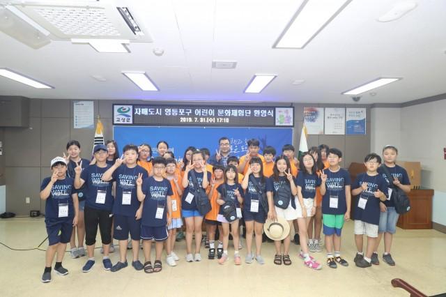 (5) 자매도시 영등포구 어린이 문화체험단 고성군 방문.JPG