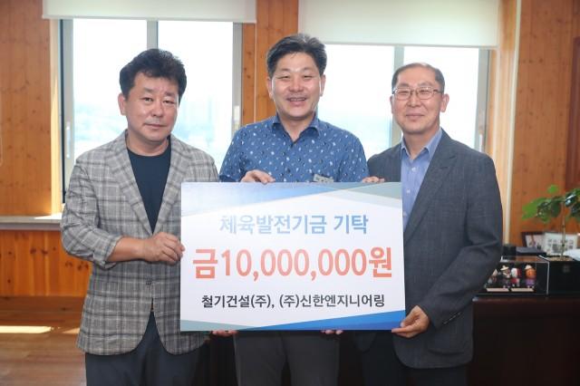 (1-1) 고성군 기업들 체육발전기금 기탁 이어져(철기건설 신한엔지니어링).JPG