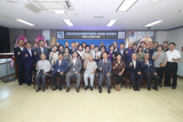 (1-3)8월2일 교육발전위원회 이사장 이·취임식 (5).JPG