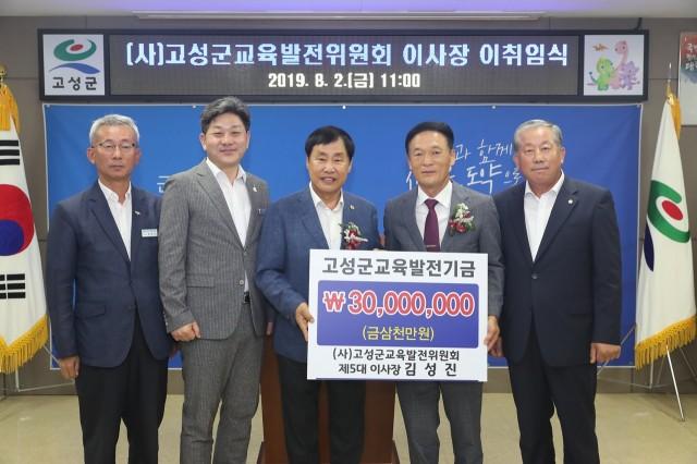 (1-2)8월2일 교육발전위원회 이사장 이·취임식 (2).JPG