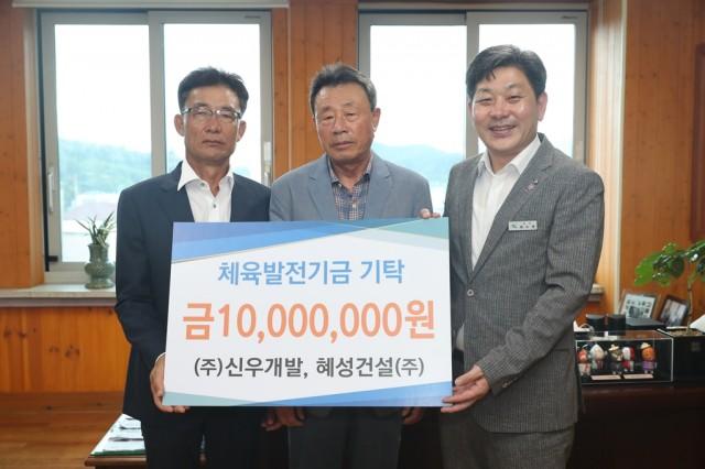 ㈜신우개발·혜성건설(주), 고성군 체육발전기금 기탁.JPG