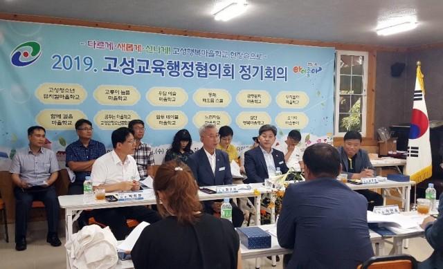 고성교육지원청-2019.고성교육행정협의회-1.jpg