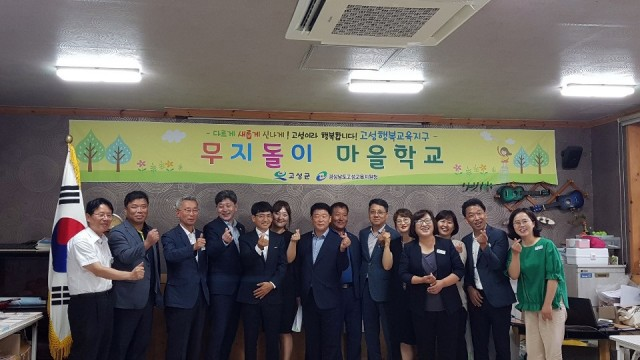 고성교육지원청-2019.고성교육행정협의회-2.jpg