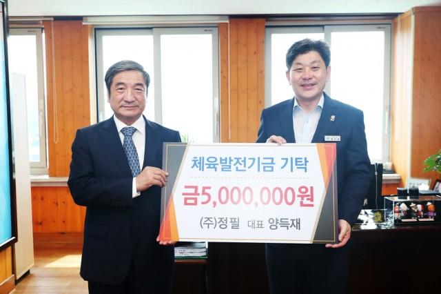 고성읍 ㈜정필, 고성군체육발전기금 500만원 기탁.JPG