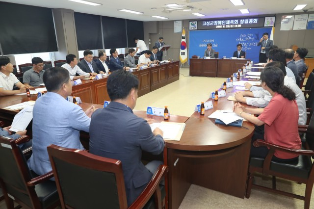 고성군장애인체육회 창립총회 개최 (2).JPG