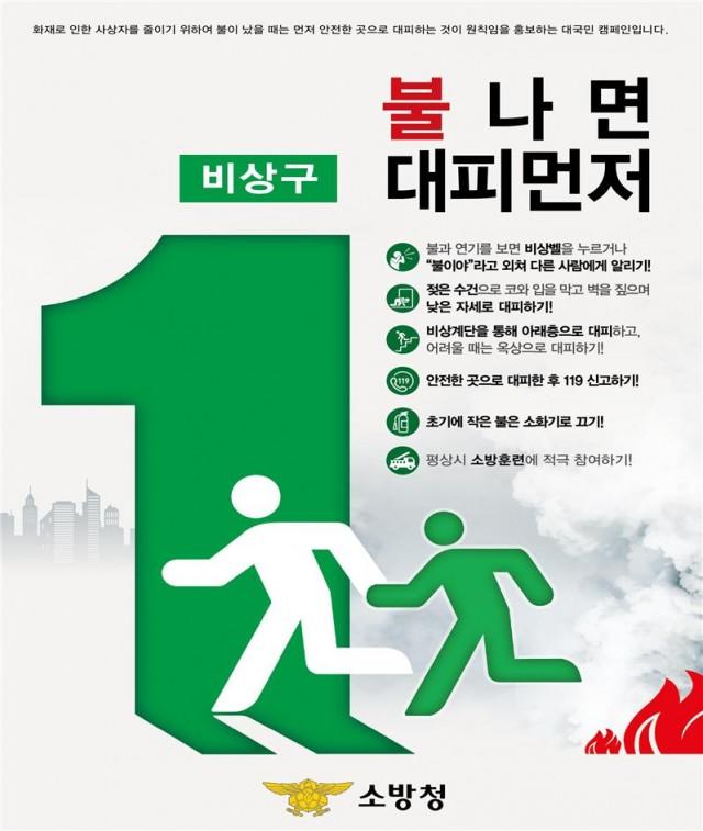 불나면 대피먼저 포스터 이미지.jpg