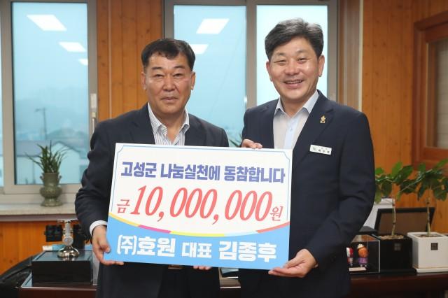 ㈜효원, 이웃돕기 성금 1천만원 기탁.JPG