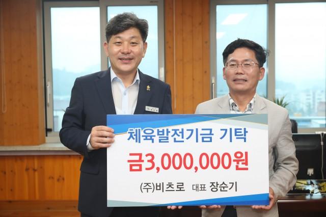 창원시 소재 ㈜비츠로  고성군체육발전기금 기탁.JPG