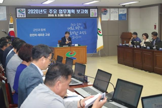 9월3일 주요업무계획 보고회 (3).JPG