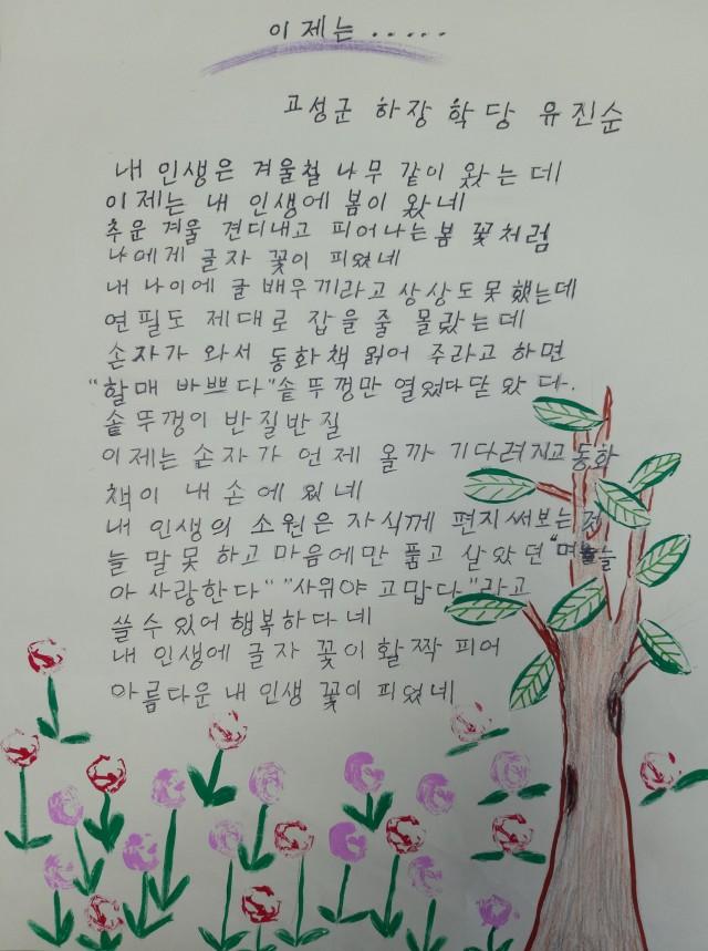 고성학당 유진순 씨, 2019 전국 성인문해교육 시화전 우수상 수상(유진순 씨 수상 작품_이제는).jpg