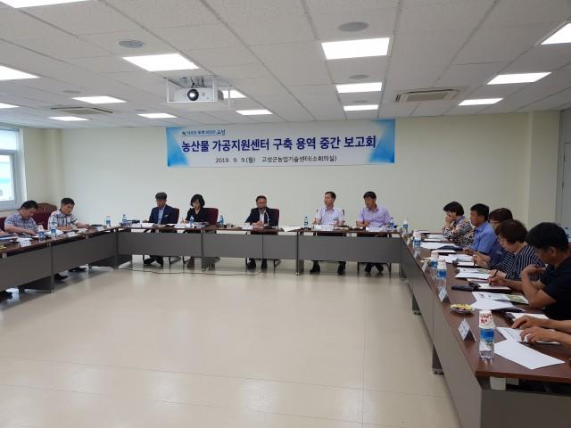 고성군, '농산물가공 지원센터' 구축 용역 중간보고회 개최 (2).jpg