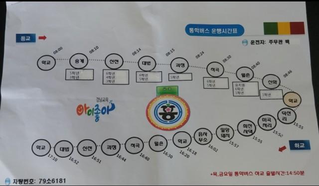 고성교육지원청-대흥초 통학버스 노선도.jpg