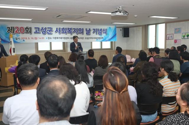 9월16일 사회복지인의 날 기념식 (2).JPG