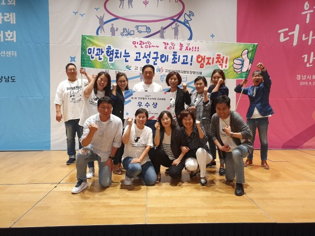 """고성군, 민관협치 우수사례 공유대회 """"우수상"""" 수상.jpg"""