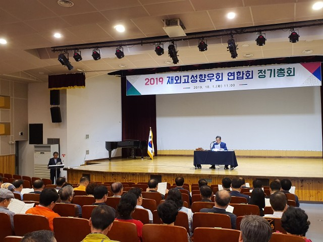 고성군, 재외고성향우회 연합회 정기총회 개최.jpg